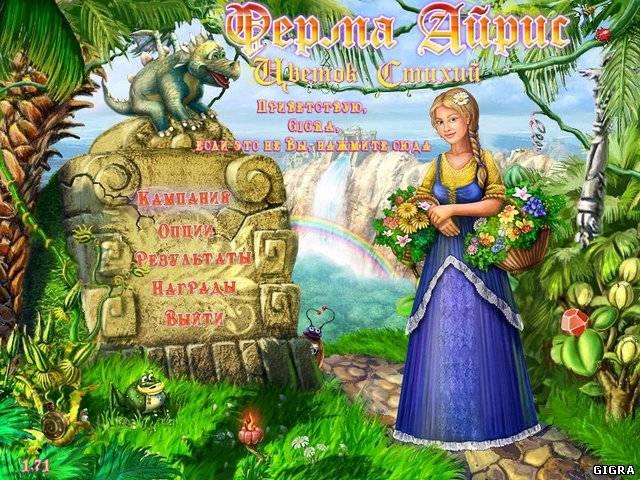 Изображение для Ферма Айрис. Цветок стихий / Magic Farm: Ultimate Flower (