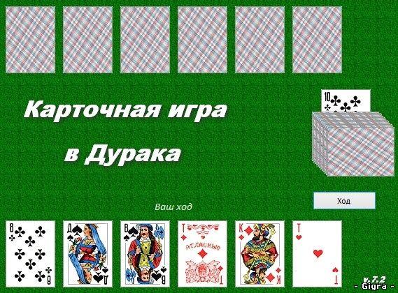 Карточная игра деберц онлайн.