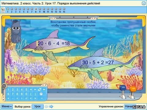 Уроки Кирилла И Мефодия Математика 2 Класс