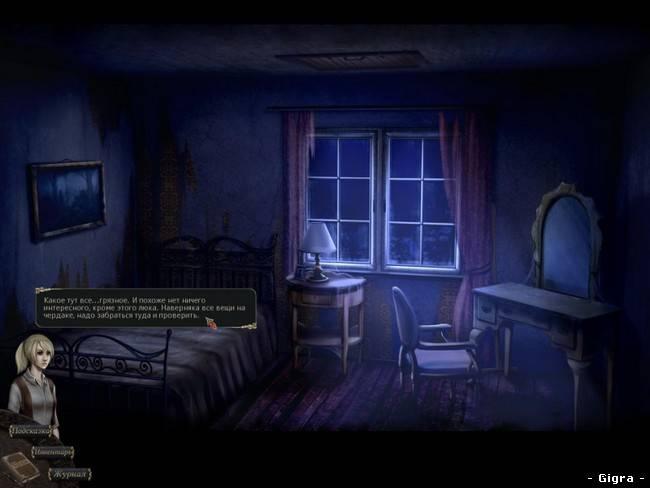 Новая мистическая игра в жанре я ищу от студии NevoSoft. Сможете ли
