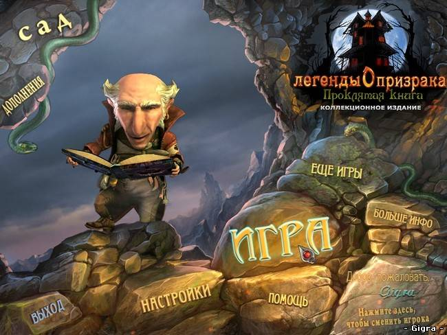 Download free crack Haunted Legends The Curse of Vox - play it full