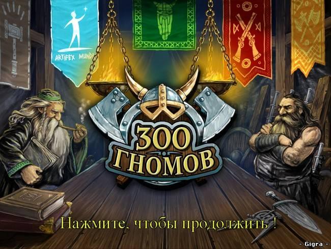 300 гномов flash empires возрождение драконов. . Обзор и обсуждение игры н