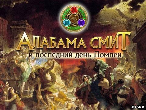Ключ к игре Алабама Смит и последний день Помпеи /blog/veselyi-malyar/klyuc